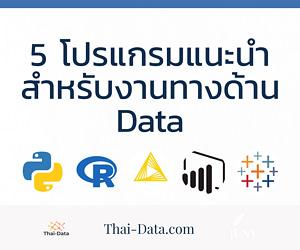 5 โปรแกรมแนะนำสำหรับการทำ Data